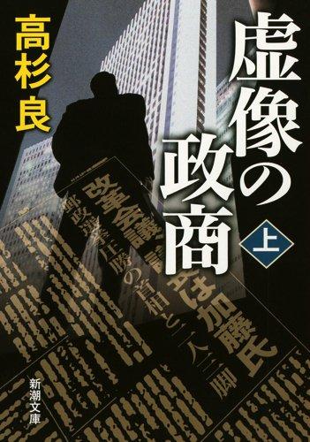 「ビジネス小説」から始める、この世の理(ことわり)。手始めにおすすめしたい6冊のビジネス小説 7番目の画像