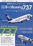 日本のボーイング737 〔新・旅客機型式シリーズ03〕 (イカロス・ムック 新・旅客機型式シリーズ 3)