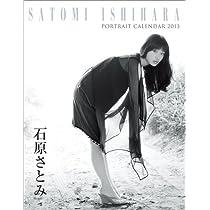 石原さとみ カレンダー 2013年