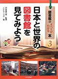 日本と世界の図書館を見てみよう (図書館のすべてがわかる本)