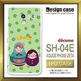 SH-04Eケース SH-04Eカバー SH-04E専用ケース TPUケース/AQUOS PHONE EX SH-04E /1393_マトリョーシカ親子B(カワイイ_シンプル)