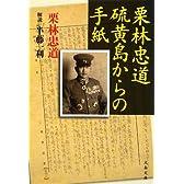 栗林忠道 硫黄島からの手紙 (文春文庫)