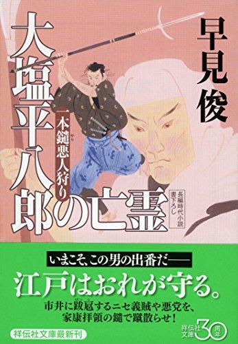 大塩平八郎の亡霊 一本鑓悪人狩り (祥伝社文庫)
