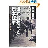 世界最強だった日本陸軍 スターリンを震え上がらせた軍隊