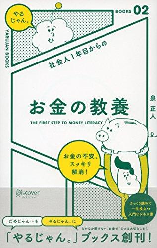 社会人1年目からのお金の教養