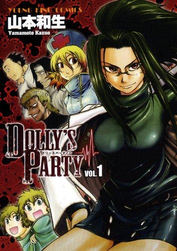 ドリーズパーティー 1巻 (ヤングキングコミックス)