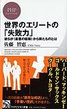世界エリートの「失敗力」 (PHPビジネス新書)