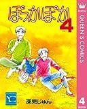 ぽっかぽか 4 (クイーンズコミックスDIGITAL)