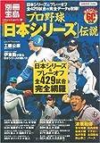 プロ野球「日本シリーズ」伝説 (別冊宝島 1658 カルチャー&スポーツ)