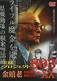 実録・プロジェクト893XX 金嬉老~無期懲役・拘禁52年~(2)[DVD]
