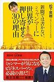 新聞では書かない、ミャンマーに世界が押し寄せる30の理由 (講談社+α新書)