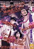 月刊コミックビーム 2011年4月号 [雑誌]