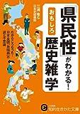 「県民性」がわかる!おもしろ歴史雑学: だからこうなった!日本全国「お国柄」の謎と不思議 (知的生きかた文庫)