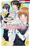 花ざかりの君たちへ After School 2 (花とゆめコミックス)