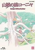 山賊の娘ローニャ 第2巻 [Blu-ray]
