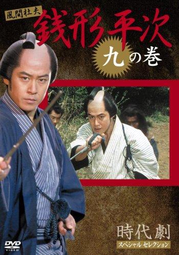 銭形平次 9 [DVD]
