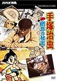 NHK特集 手塚治虫・創作の秘密 [DVD]