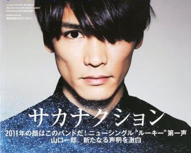 MUSICA (ムジカ) 2011年 03月号 [雑誌]