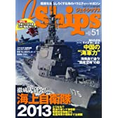 J Ships (ジェイ・シップス) 2013年3月号