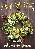 バイザシーNo.25(サーフィンライフ2010年11月号増刊) [雑誌]
