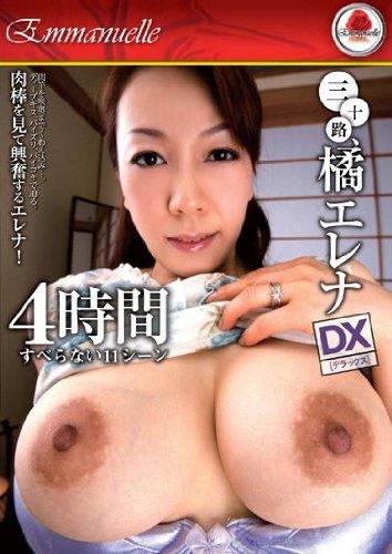 三十路、橘エレナDX 4時間 すべらない11シーン/エマニエル/DX [DVD]