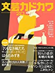 文芸カドカワ 2016年8月号<文芸カドカワ>