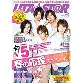UTA☆ST@R vol.5 ニコニコ動画で活躍する歌い手&ボカロP&踊り手満載! √5/ (Gakken Mook)