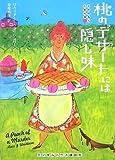 桃のデザートには隠し味 [お料理名人の事件簿1] (ランダムハウス講談社文庫)