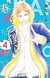 春待つ僕ら(4) (デザートコミックス)
