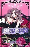 放課後保健室 5 (プリンセスコミックス)