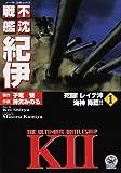 不沈戦艦紀伊 1 (ノーラコミックス 歴史群像コミックス)