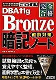 完全合格 ORACLE MASTER Bronze DBA 11g 直前対策 暗記ノート