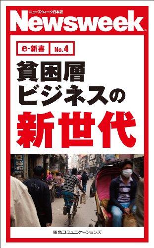 貧困層ビジネスの新時代(ニューズウィーク日本版e-新書No.4)