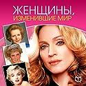Zhenshhiny, izmenivshie mir [The Women Who Changed the World] Audiobook by Yana Velikovskaya Narrated by Irina Soloviev