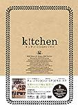 キッチン~3人のレシピ~コレクターズBOX (発売日以降のお届け) [DVD]