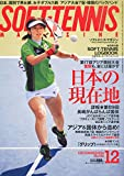 SOFT TENNIS MAGAZINE (ソフトテニス・マガジン) 2014年 12月号 [雑誌] -