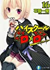 ハイスクールD×D 16    課外授業のデイウォーカー (富士見ファンタジア文庫)