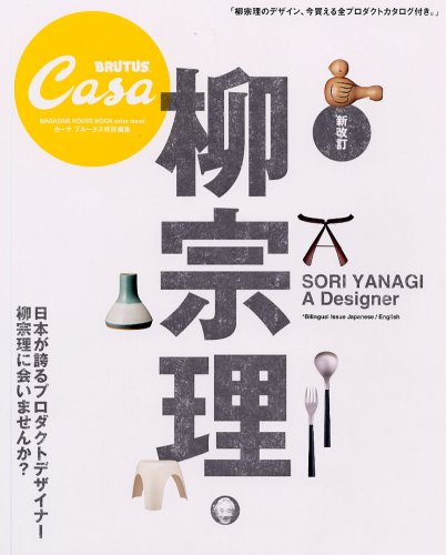 <span>CasaBRUTUS<br />特別編集 新装版</span>柳宗理
