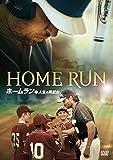ホームラン 人生の再試合 [DVD]
