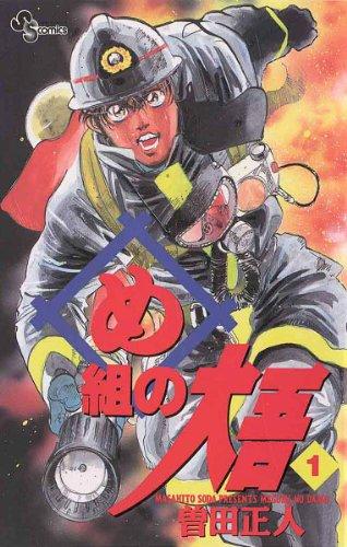 め組の大吾(1): 1 (少年サンデーコミックス)