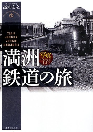 写真で行く満洲鉄道の旅 = TRAIN JOURNEY AROUND MANCHURIA