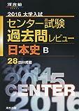 大学入試センター試験過去問レビュー日本史B 2016 (河合塾シリーズ)