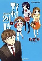 35歳独身男性が美人3姉妹と同居する4コマ漫画「野村24時」