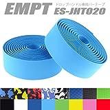 EMPT(イーエムピーティー) EVA ロード用 バーテープ ES-JHT020 クッション製に優れたEVA製バーテープ ロード ピスト ドロップハンドルバーテープ ※エンドキャップ、エンドテープ付属 (水色(アクアブルー))