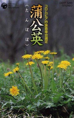 平成十七年度(第四十一回)コロムビア吟詠コンクール課題吟蒲公英(たんぽぽ)
