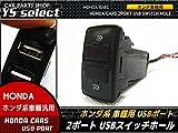 ステップワゴン スパーダ RK1 2 5 6 USB 電源 増設 ポート