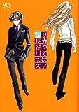 リカってば! 3 (3) (まんがタイムコミックス)
