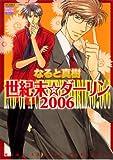 世紀末☆ダーリン2006 (ニチブンコミックス)