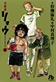 天使派リョウ(3) (ビッグコミックス)