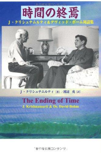 時間の終焉—J.クリシュナムルティ&デヴィッド・ボーム対話集